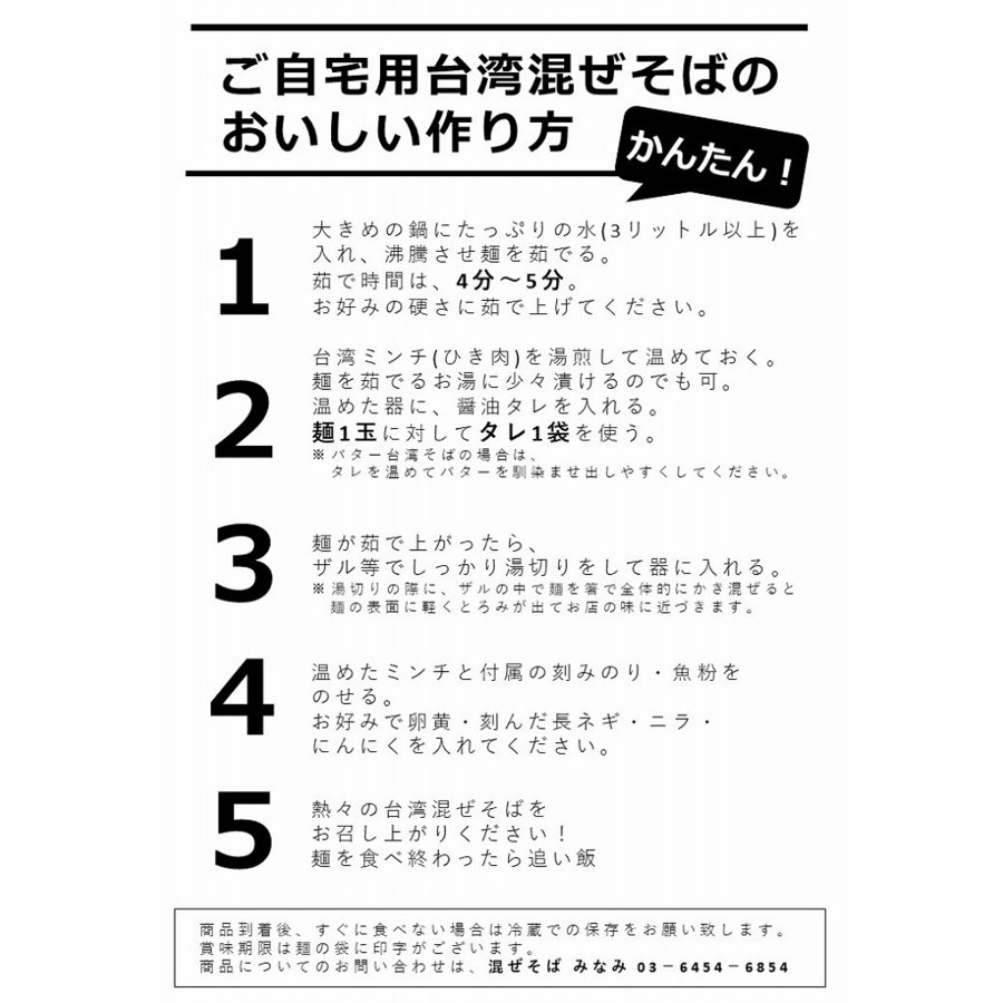 バター台湾まぜそば 4食セット mazesobaminami 04