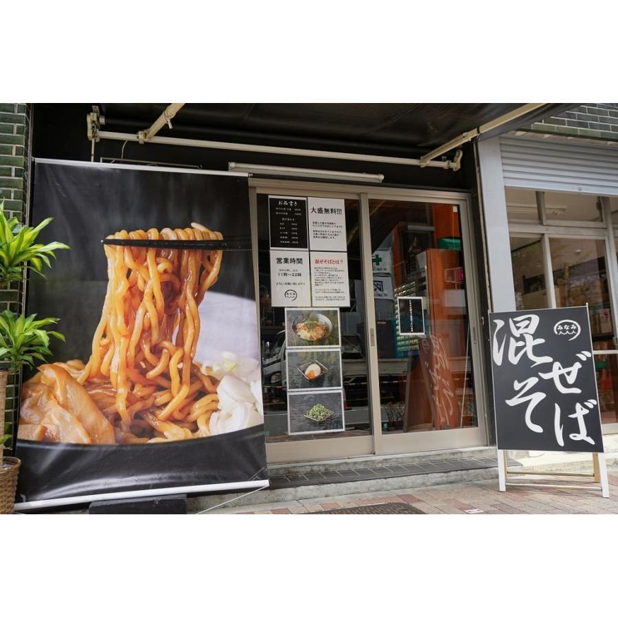 台湾まぜそば 6食セット mazesobaminami 05