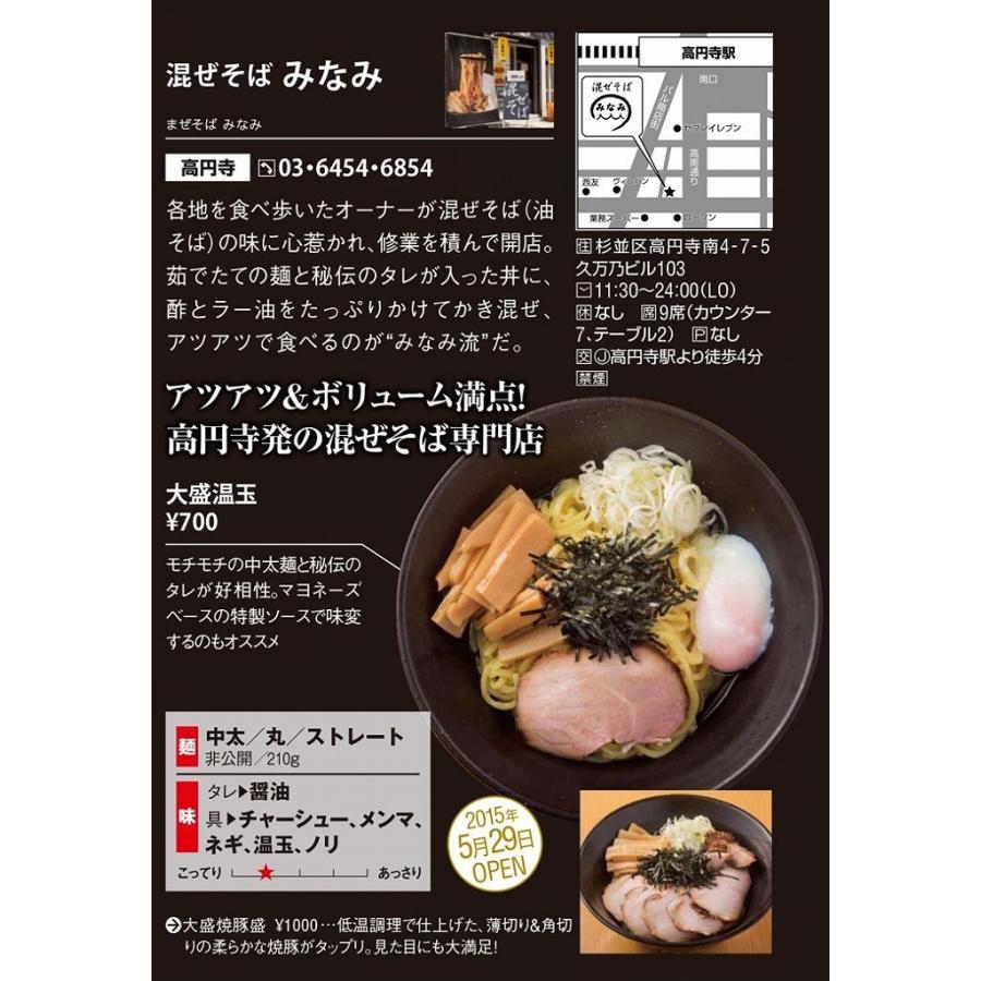 まぜそば 4食セット mazesobaminami 04