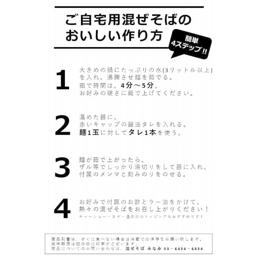 まぜそば 4食セット mazesobaminami 05