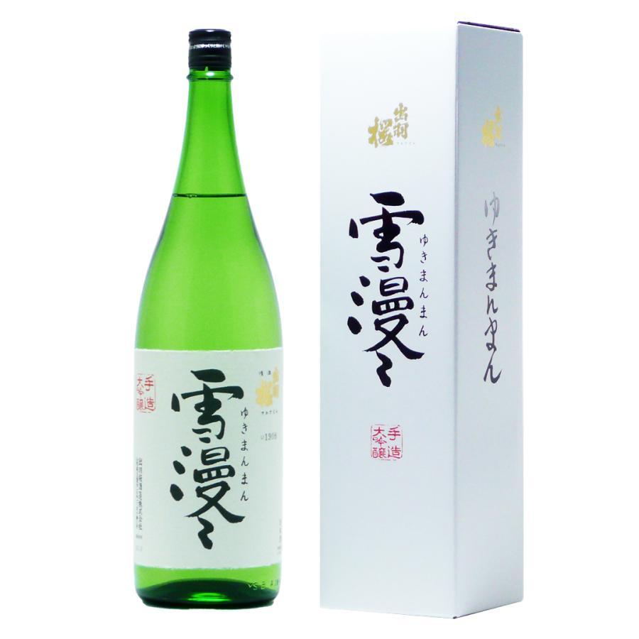 出羽桜酒造 山形の地酒 1,800ml雪漫々(ゆきまんまん)大吟醸酒|mazimesakaya