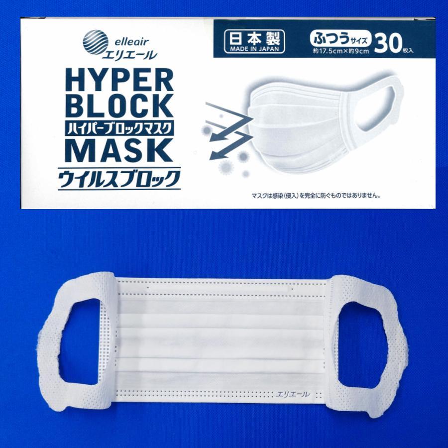 通販 エリエール マスク
