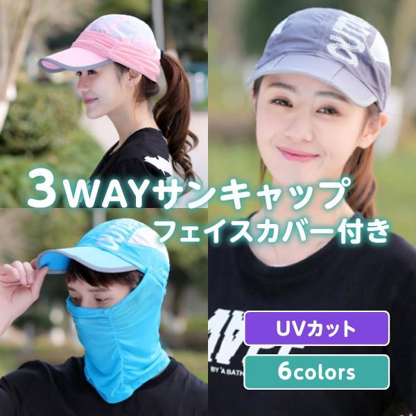 ランニングキャップ サンキャップ フェイスカバー付 3WAY 帽子 日焼け防止 UVカット ランニング マスク 紫外線 mbk-shop12