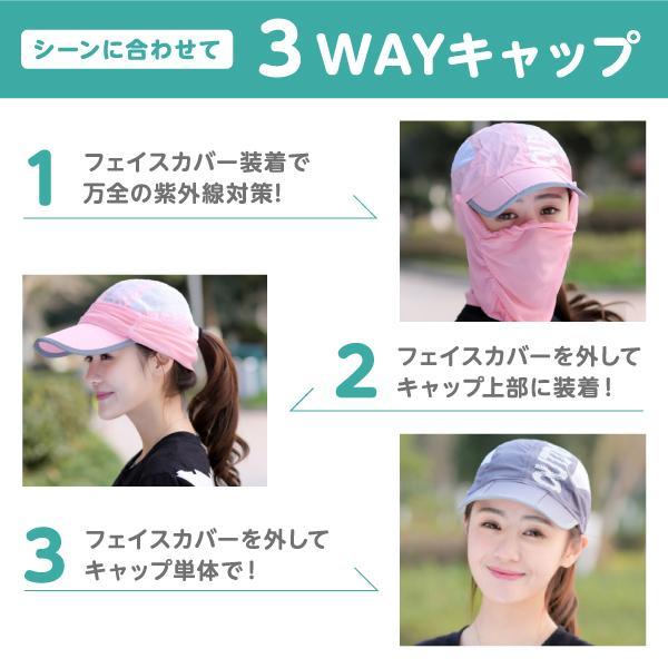 ランニングキャップ サンキャップ フェイスカバー付 3WAY 帽子 日焼け防止 UVカット ランニング マスク 紫外線 mbk-shop12 03