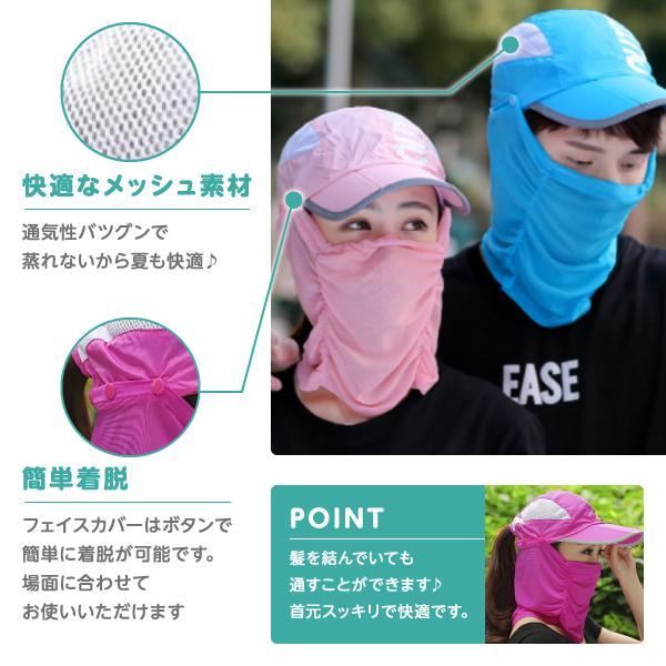 ランニングキャップ サンキャップ フェイスカバー付 3WAY 帽子 日焼け防止 UVカット ランニング マスク 紫外線 mbk-shop12 04