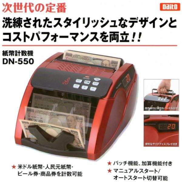 紙幣計数機 DN-550 ノートカウンター 紙幣計算機 ノートカウンタ