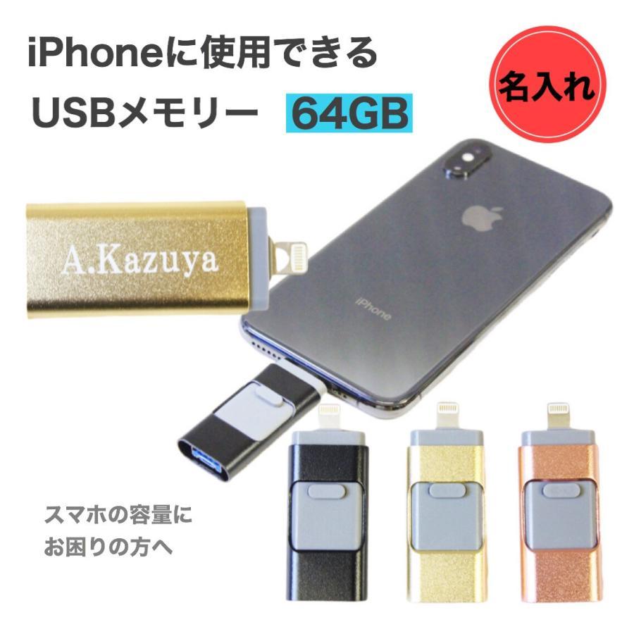 名入れ USBメモリ 64GB iPhone容量アップ USBメモリー スマホ スマートフォン  スマホ|mcselect