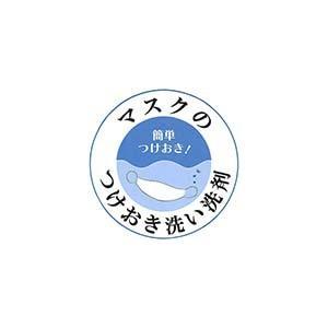 TOHO マスクのつけ置き洗い洗剤 mcsquare 02