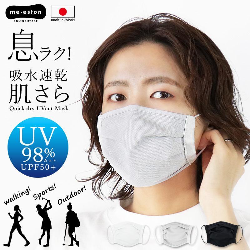 マスク 日本製 夏 吸水速乾 UVカット 紫外線カット 98% UPF50 レディース メンズ 息らく 肌さら クイックドライ ブラック グレー ホワイト //メール便発送可 me-eston