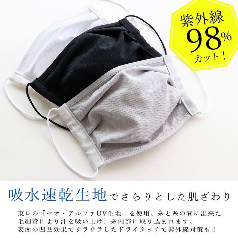マスク 日本製 夏 吸水速乾 UVカット 紫外線カット 98% UPF50 レディース メンズ 息らく 肌さら クイックドライ ブラック グレー ホワイト //メール便発送可 me-eston 02
