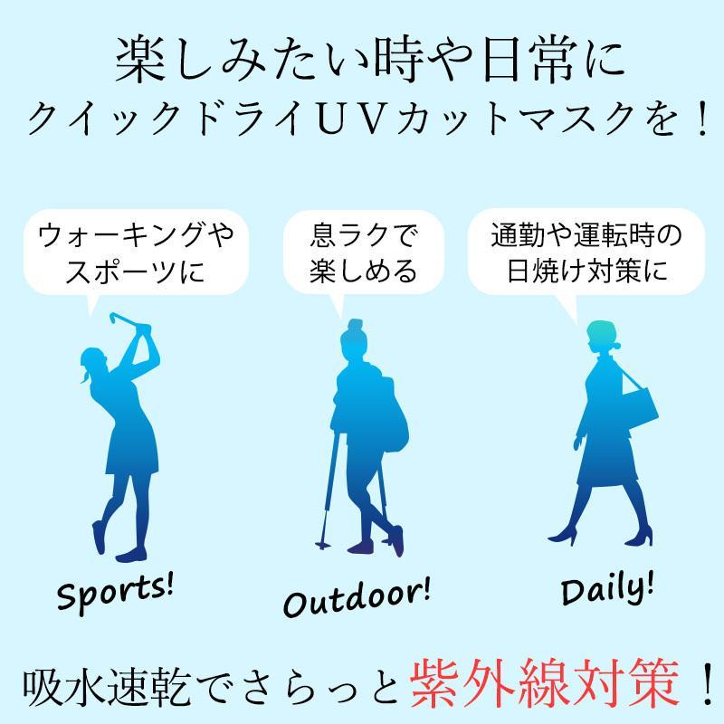 マスク 日本製 夏 吸水速乾 UVカット 紫外線カット 98% UPF50 レディース メンズ 息らく 肌さら クイックドライ ブラック グレー ホワイト //メール便発送可 me-eston 03