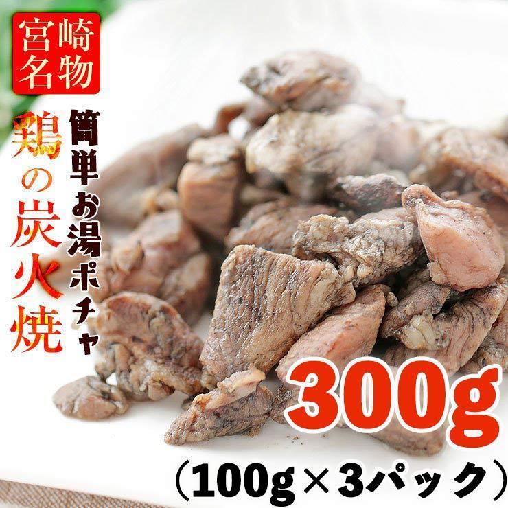 簡易包装 訳あり食品 お肉のおつまみ 焼き鳥 鶏の炭火焼 100g×3 セット 宮崎名物 送料無料 レトルト食品 常温保存 珍味 お取り寄せグルメ meat-21