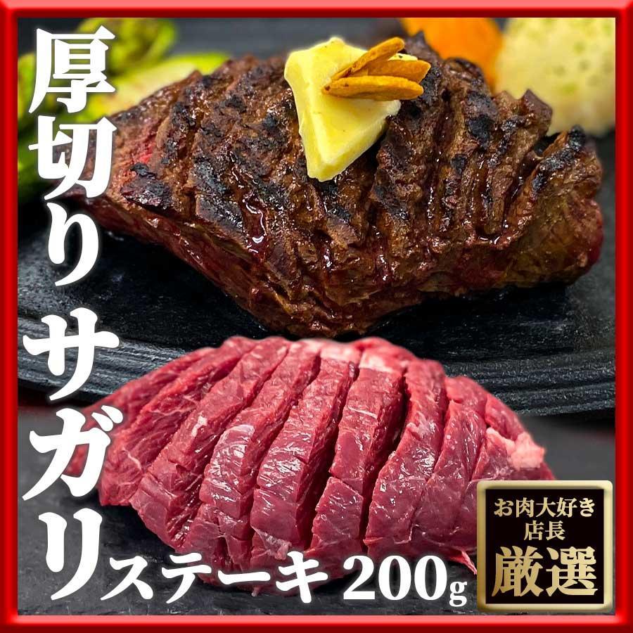 お歳暮 御歳暮 肉 お肉 牛肉 赤身 ブロック 塊 ステーキ サガリ アメリカ プライム 200g 冷凍 プレゼント 2021 ギフト|meat-miyazaki