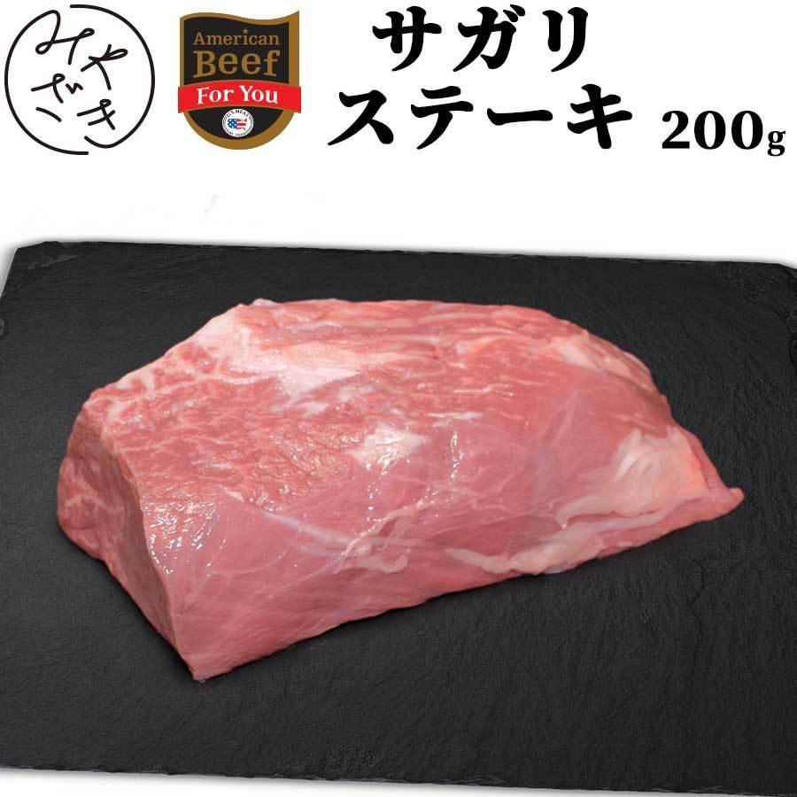 お歳暮 御歳暮 肉 お肉 牛肉 赤身 ブロック 塊 ステーキ サガリ アメリカ プライム 200g 冷凍 プレゼント 2021 ギフト|meat-miyazaki|02