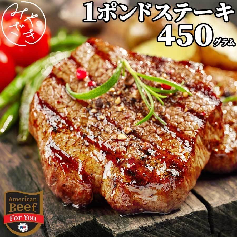 肉 お肉 1ポンド ステーキ 牛肉 アメリカ 450g 冷凍 チョイス お月見 十三夜 プレゼント 2021 ギフト meat-miyazaki 02