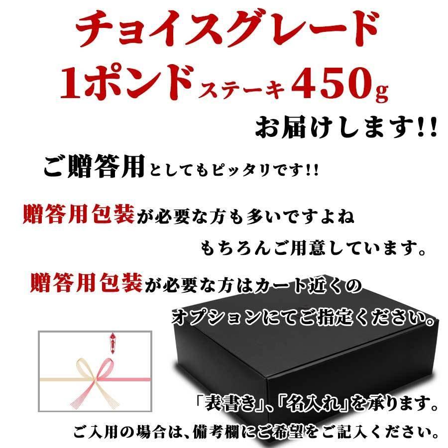 肉 お肉 1ポンド ステーキ 牛肉 アメリカ 450g 冷凍 チョイス お月見 十三夜 プレゼント 2021 ギフト meat-miyazaki 03