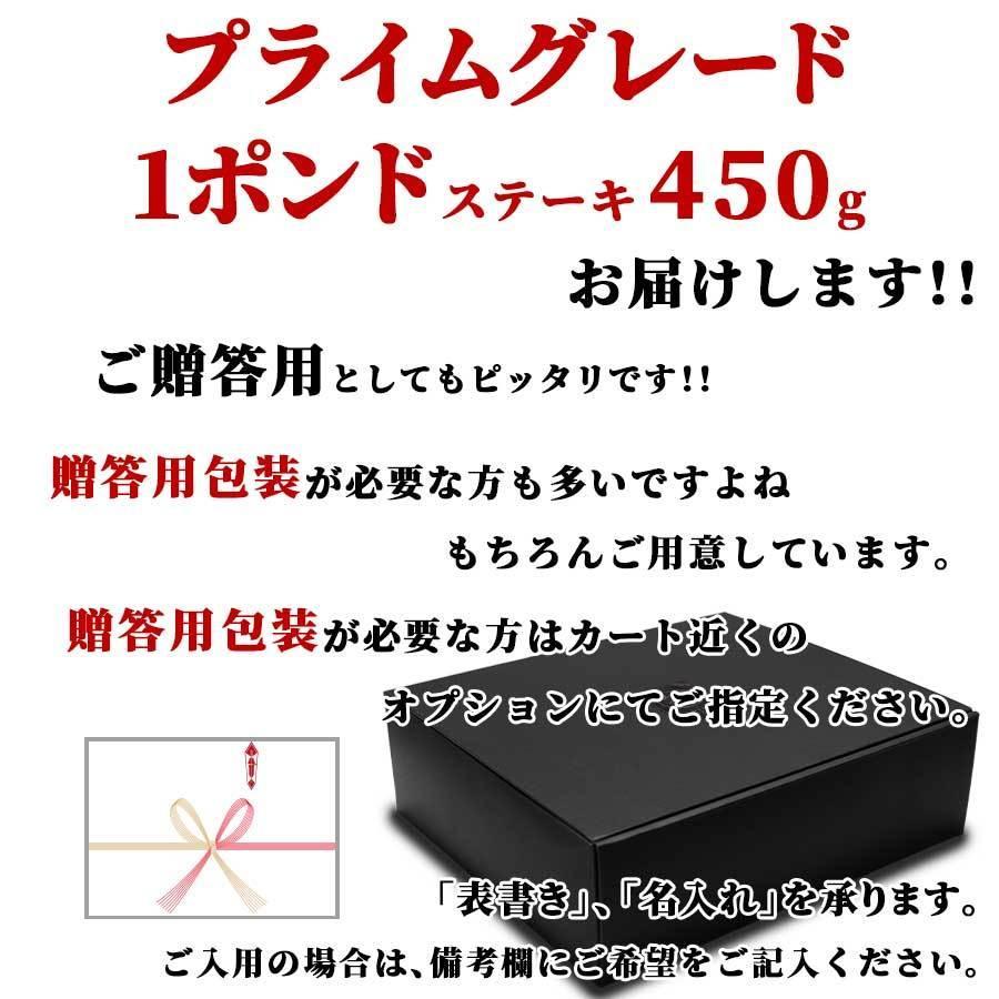 お歳暮 御歳暮 肉 お肉 1ポンド ステーキ 牛肉 アメリカ 450g 冷凍 プライム プレゼント 2021 ギフト|meat-miyazaki|03