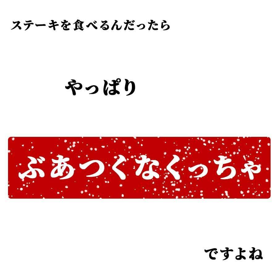 お歳暮 御歳暮 肉 お肉 1ポンド ステーキ 牛肉 アメリカ 450g 冷凍 プライム プレゼント 2021 ギフト|meat-miyazaki|05