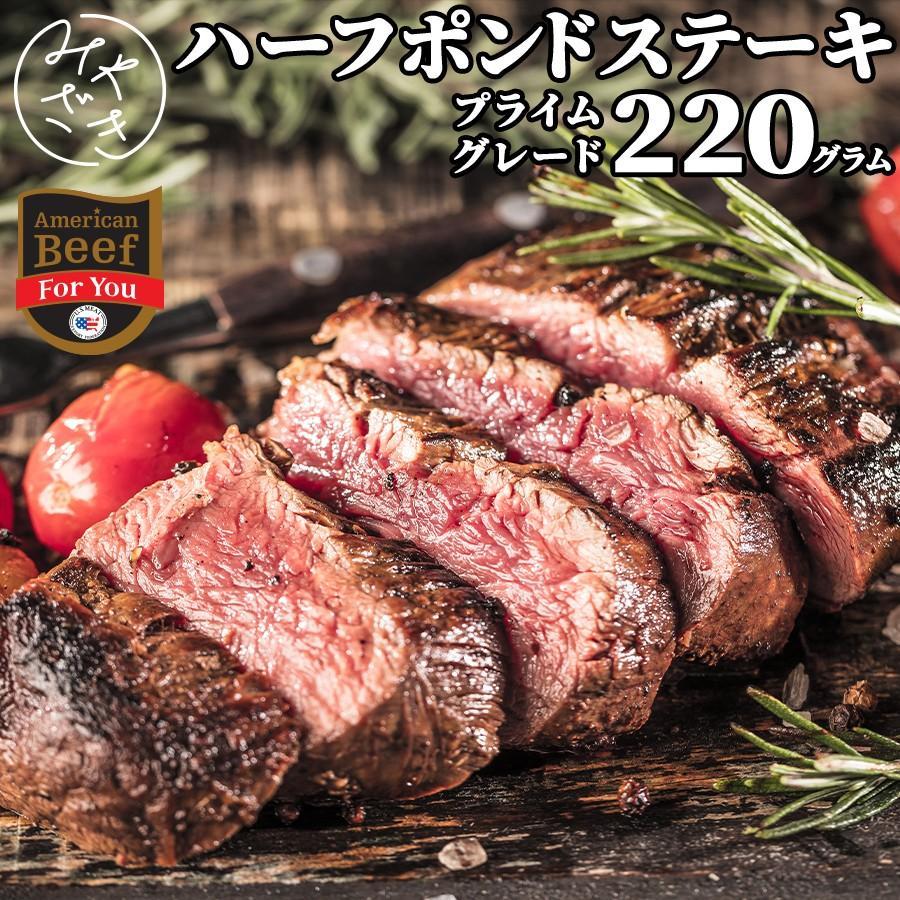 お歳暮 御歳暮 肉 お肉 1ポンド ハーフポンド ステーキ 牛肉 アメリカ 230g 冷凍 プライム プレゼント 2021 ギフト|meat-miyazaki|02