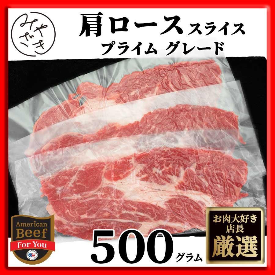 肉 お肉 牛肉 牛 スライス アメリカ 500g 250g x 2パック 冷凍 プライム お月見 十三夜 プレゼント 2021 ギフト|meat-miyazaki