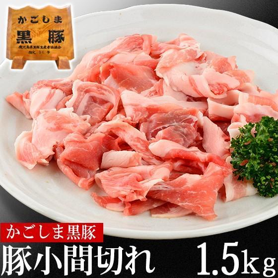 豚肉 かごしま黒豚 豚肉 小間切れ 1.5kg 250g×6 切り落とし  端っこ 訳あり 国産 ブランド 六白 黒豚|meat-tamaya