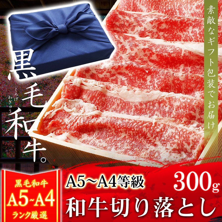 風呂敷 ギフト 牛肉 肉 A4 〜 A5ランク 和牛 切り落とし すき焼き肉 300g A4〜A5等級 高級 しゃぶしゃぶも 黒毛和牛 内祝い お誕生日|meat-tamaya