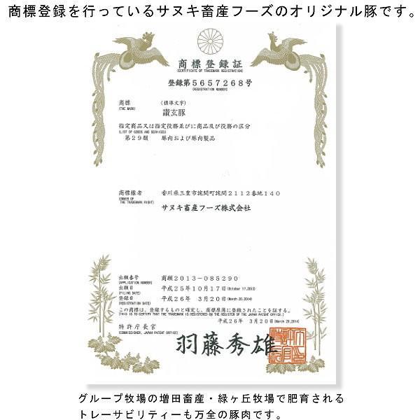 国産豚肉 ロース味噌漬け100gx1枚/おいしい香川県産の豚肉 「讃玄豚」 meatpiasanuki 02