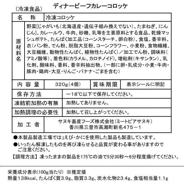 冷凍ディナービーフカレーコロッケ 80g 4個入り|meatpiasanuki|03