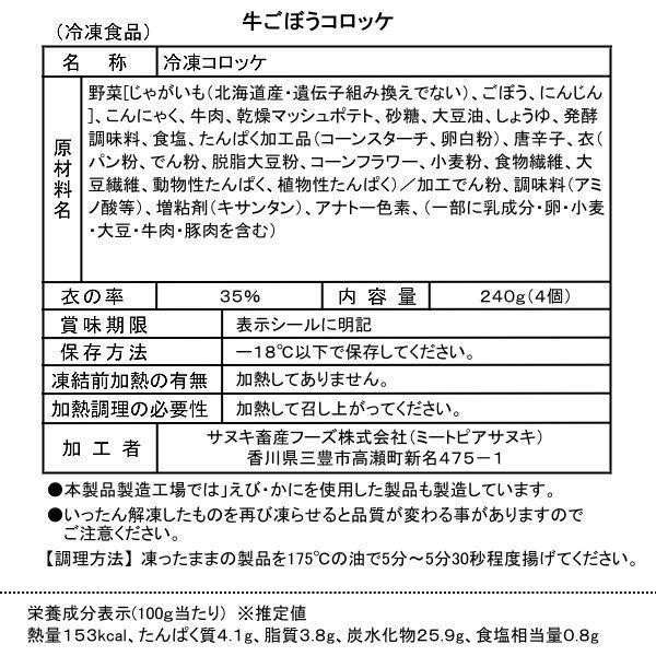 冷凍牛ごぼうコロッケ 60g4個入り|meatpiasanuki|03