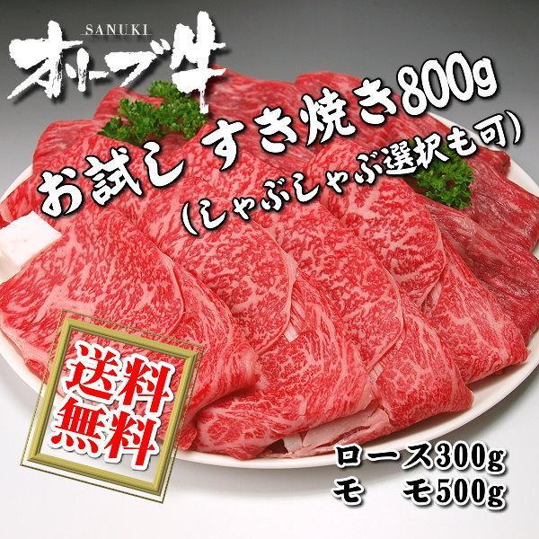 送料無料 お試し 国産 牛肉 和牛 すき焼き 肉セット(しゃぶしゃぶも可) 800g 香川 オリーブ牛(讃岐牛) A5等級(沖縄・北海道は別途送料要)|meatpiasanuki