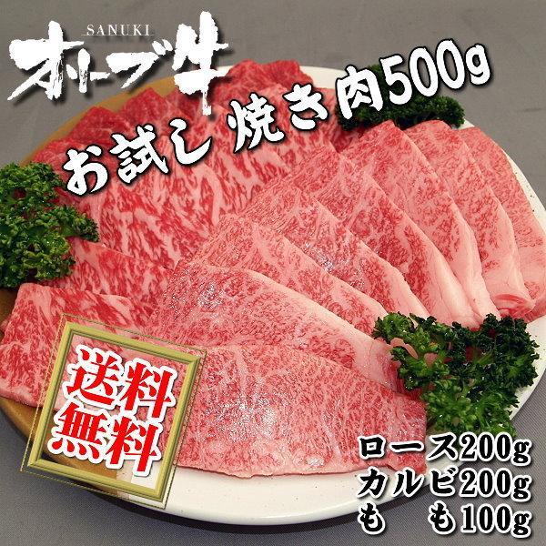 国産 牛肉 和牛 焼き肉 肉、バーベキューセット 500g オリーブ牛(讃岐牛) A5等級【お試し】【送料無料】(沖縄・北海道は別途送料要)|meatpiasanuki