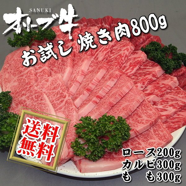 国産 牛肉 和牛 焼き肉 肉、バーベキューセット 800g オリーブ牛(讃岐牛) A5等級【お試し】【送料無料】(沖縄・北海道は別途送料要) meatpiasanuki