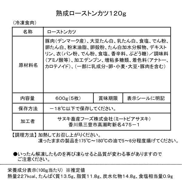 冷凍熟成ローストンカツ(とんかつ)オレンジパン粉 120g 5枚入り|meatpiasanuki|03