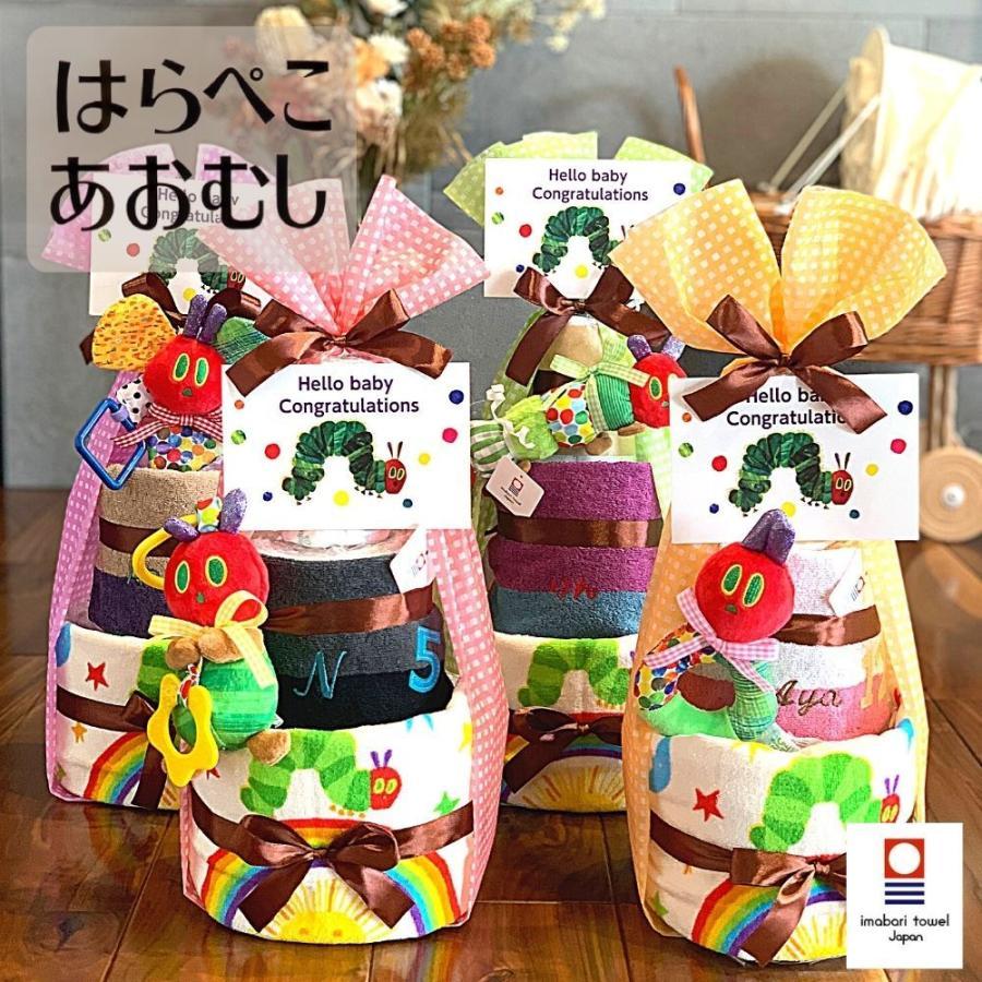 出産祝い おむつケーキ ベビー 赤ちゃん 知育玩具 無料 タオル はらぺこあおむし 名入れ ハーフバースディ 買い物