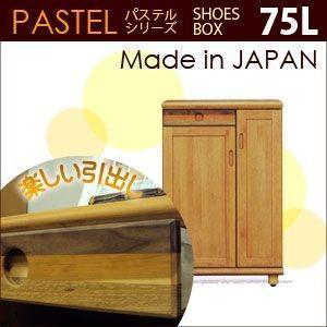 下駄箱 シューズボックス 収納 靴箱 完成品 完成品 国産 幅75cmL パステル