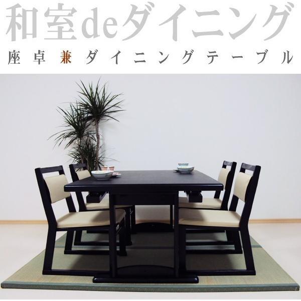 ダイニングテーブル 和室 和室専用 宴会 座卓兼用 折り畳み脚