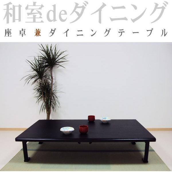 座卓 ダイニングテーブル 150cm 多目的テーブル