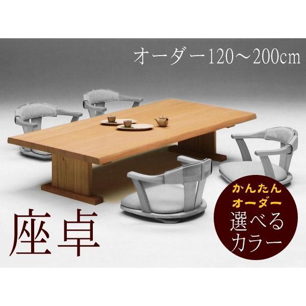 テーブル 椅子 和室  座卓 セミオーダー