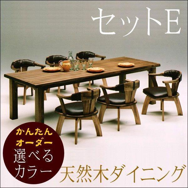ダイニングテーブル 無垢材  7点セット 7点セット
