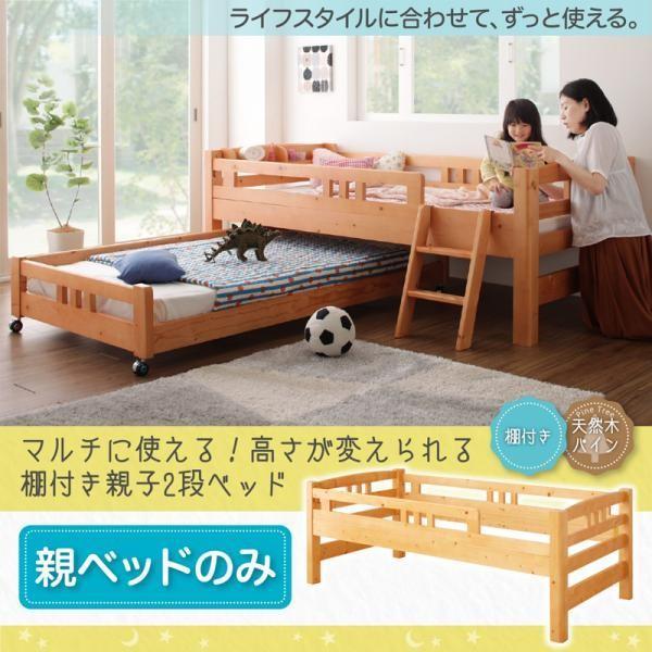 親子ベッド 収納式 2段ベッド 親ベッドのみ 棚付 親子ベッド 収納式 2段ベッド 親ベッドのみ 棚付