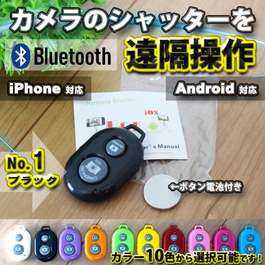 No.1ブラック Bluetooth ●スーパーSALE● セール期間限定 スマホ リモートシャッター ブラック マニュアル付き 国内送料無料 遠隔操作出来るリモコン ボタン電池セット