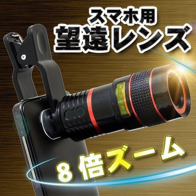 スマホ用 望遠レンズ スマホレンズ 新作通販 8倍 ズーム ブラック 単眼鏡 驚きの値段