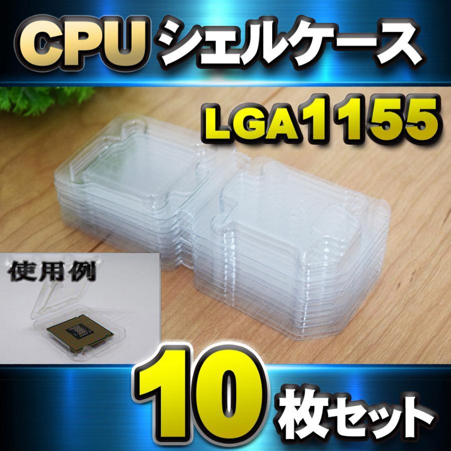 LGA1155 CPU ブランド激安セール会場 シェルケース LGA 用 10枚セット プラスチック 保管 収納ケース 超人気 専門店