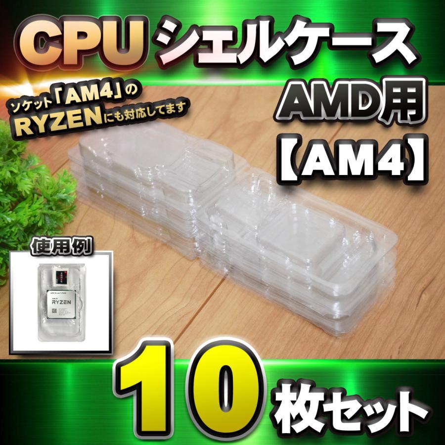 AM4 対応 オーバーのアイテム取扱☆ 高品質新品 CPU シェルケース AMD用 保管 収納ケース AM4のRYZENにも対応 10枚セット プラスチック