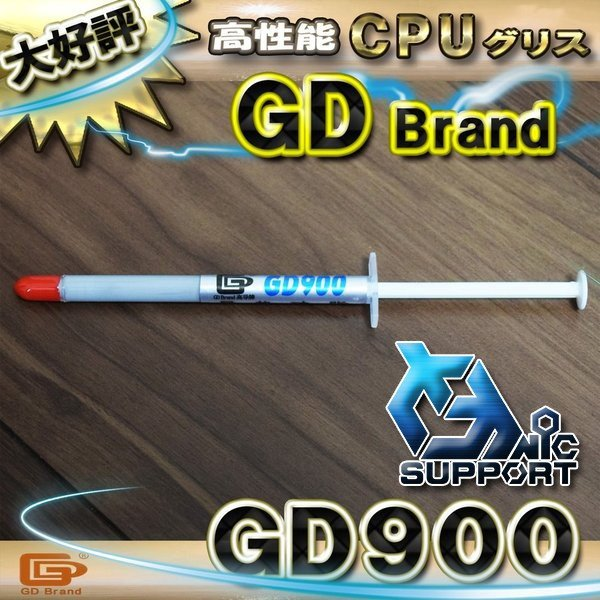 GD900 CPUグリス 直営ストア 1g 高性能 シリコン 1本 ヒートシンク 数量限定 x メカニックサポート
