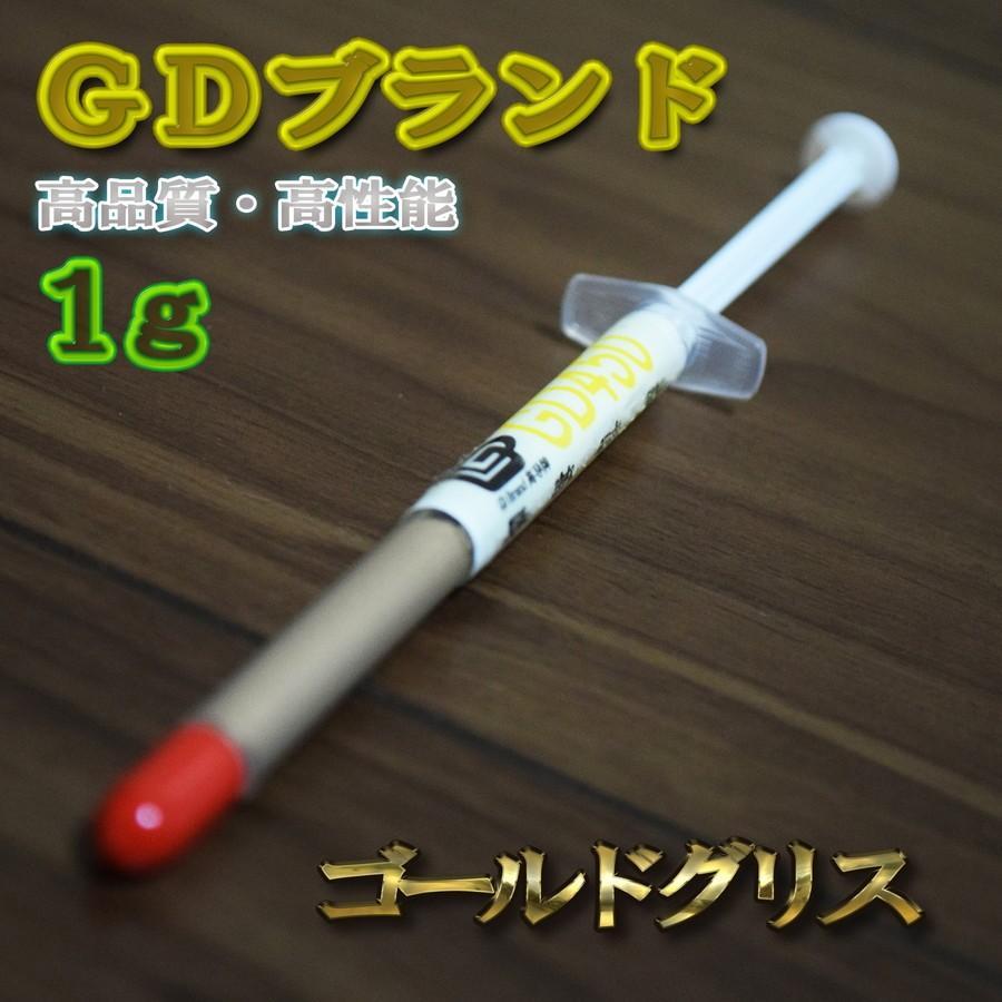 ゴールド CPUグリス 1g 新作続 放熱用 シリコングリス 高効率熱伝導 高性能タイプ 1本 ヒートシンク 高性能 ファクトリーアウトレット x GD450