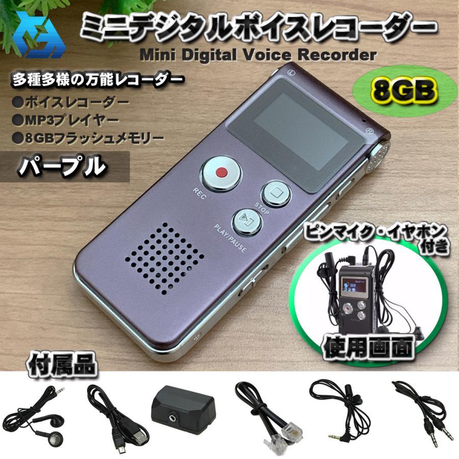 お気に入り 高音質 ミニデジタル ボイスレコーダー 録音機 MP3プレイヤー パープル 8GB 録音 格安SALEスタート ICレコーダーx1 フラッシュメモリー