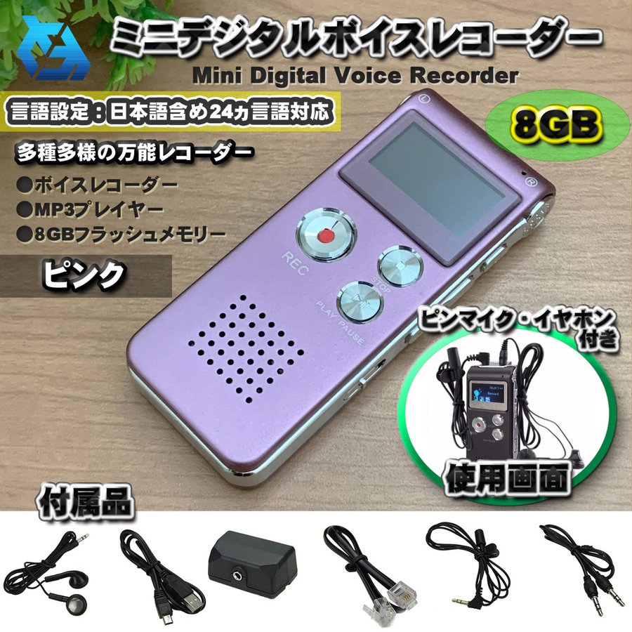 日本語対応 高音質 ミニデジタル マーケット ボイスレコーダー 大幅値下げランキング 録音機 MP3プレイヤー 録音 8GB ピンク フラッシュメモリー ICレコーダーx1