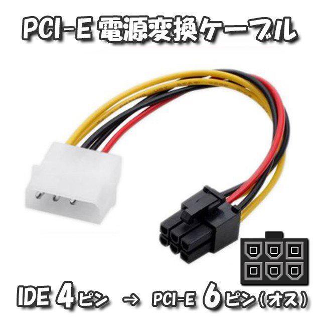 GPU電源変換ケーブル 予約 新品 PCI-E 電源変換ケーブル IDE 日本メーカー新品 4ピン 18cm から 6ピン 変換ケーブル へ