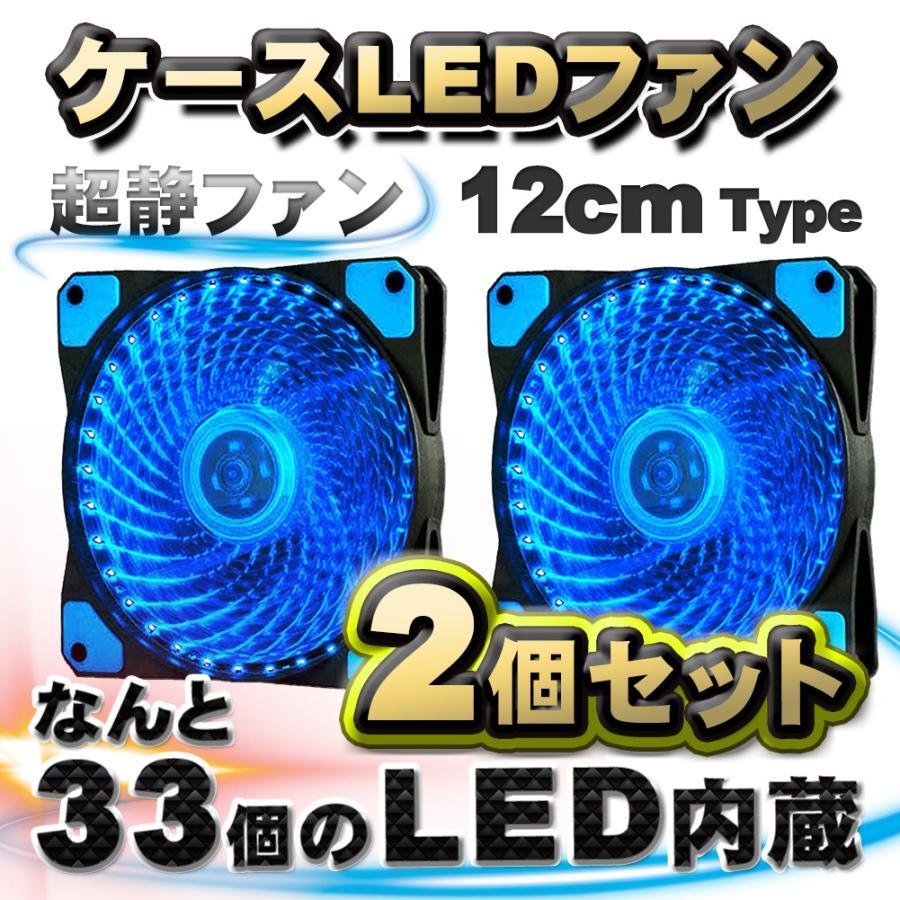ブルー 2個セット 33個のLED内蔵 ケースファン 静音 LED しっかり 12cm FAN 冷却 SEAL限定商品 12V タイプ 現金特価 PC